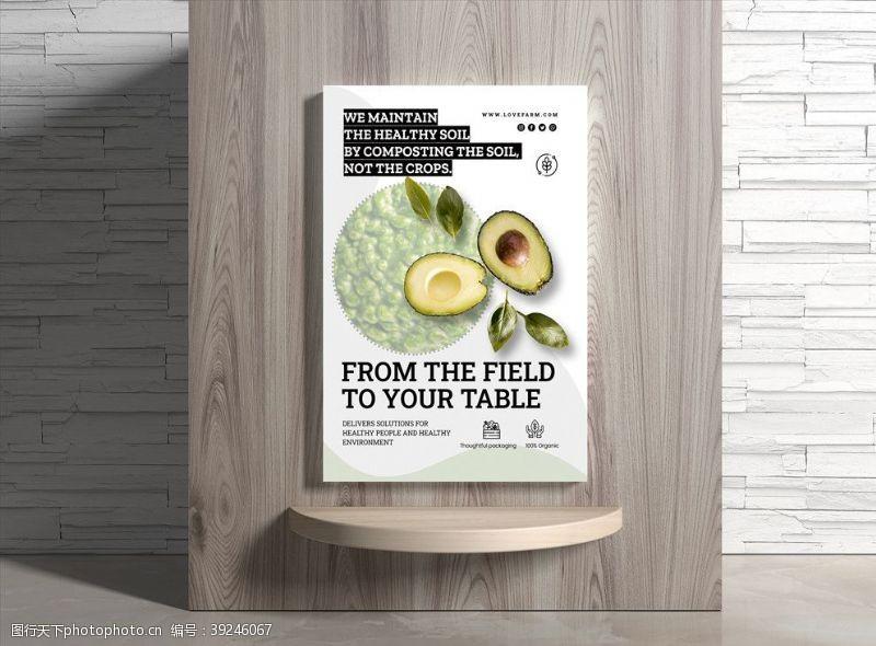 清凉夏天果蔬海报图片