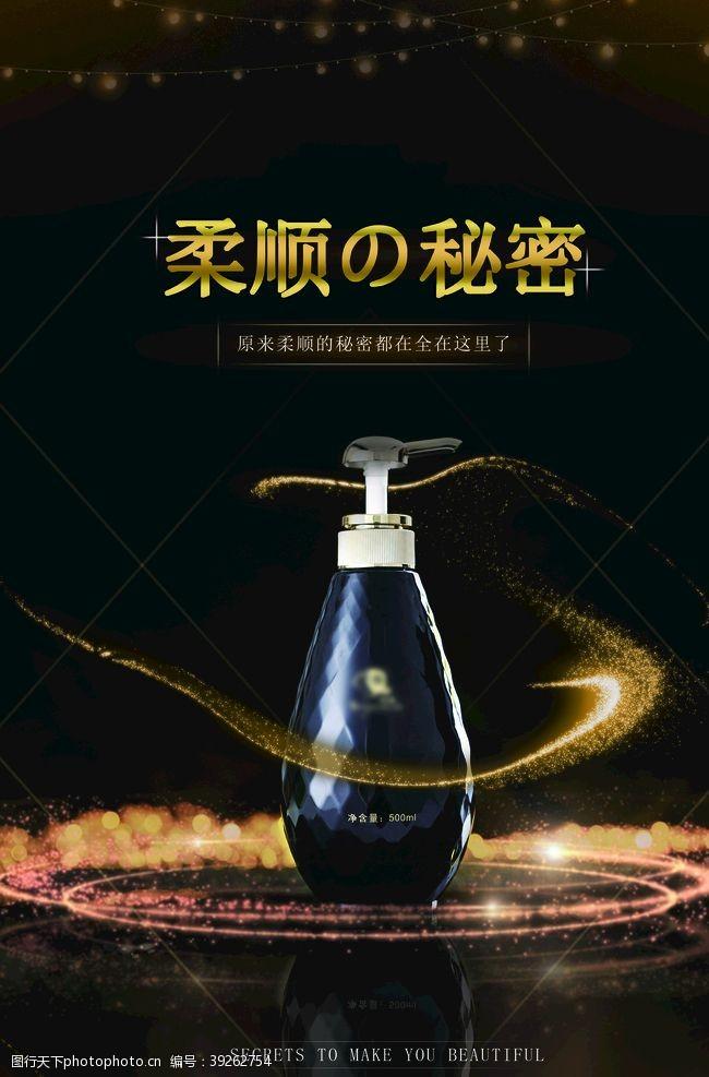 洗发水海报黑金高档柔顺的秘密洗发水促销图片