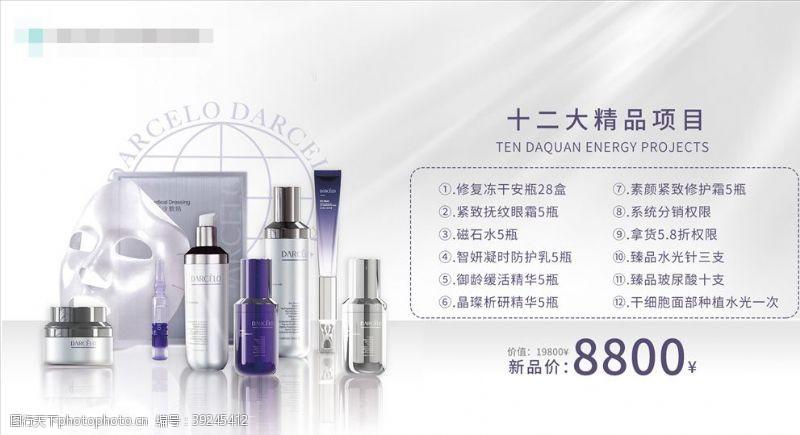 润肤霜化妆品PPT促销海报图片