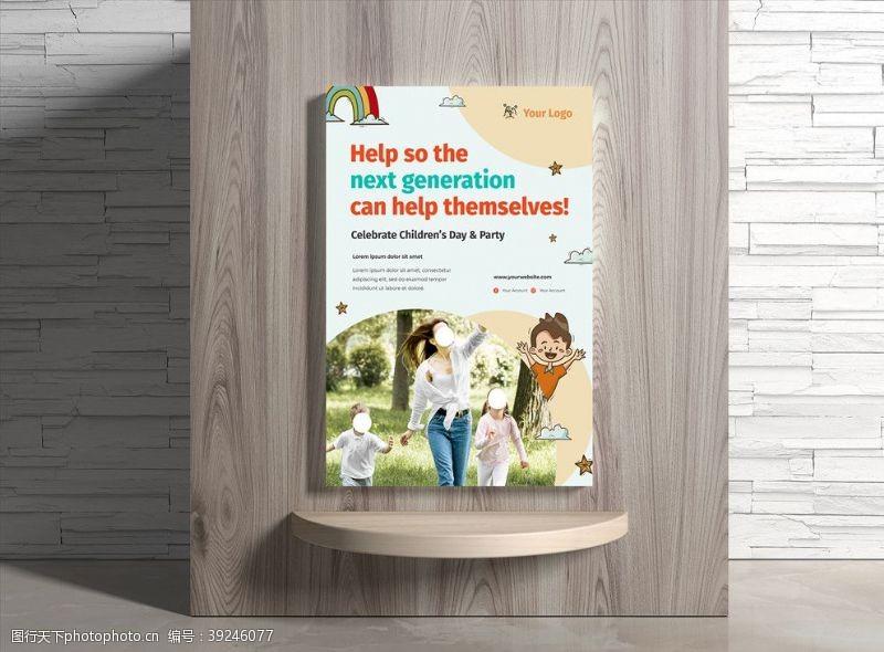 网络教育教育海报图片