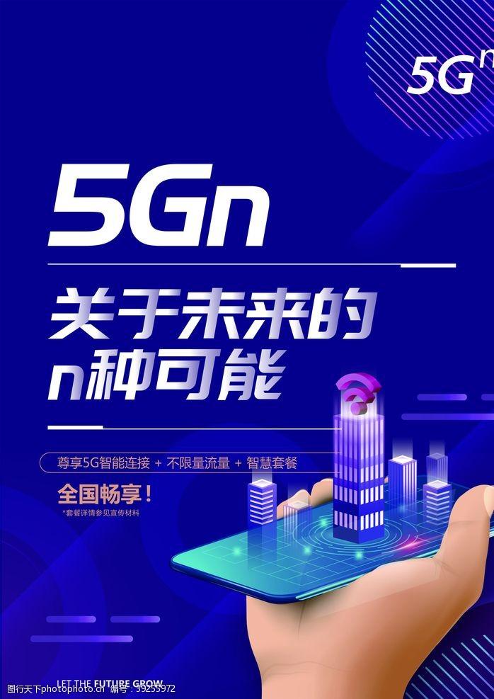 5g传送科技图片