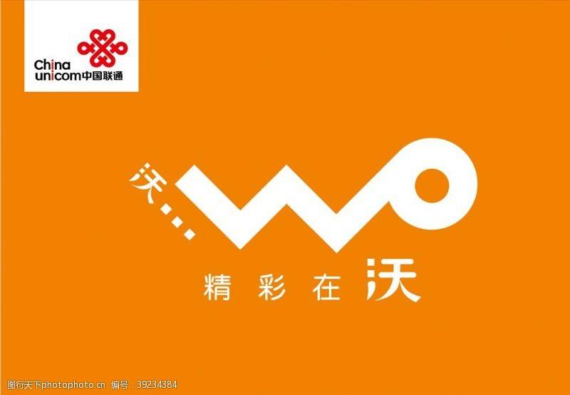 联通标志 联通logo沃图片