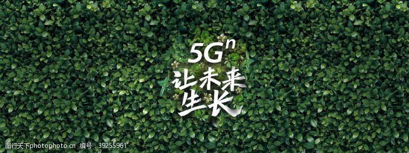 5g传送绿色背景图片