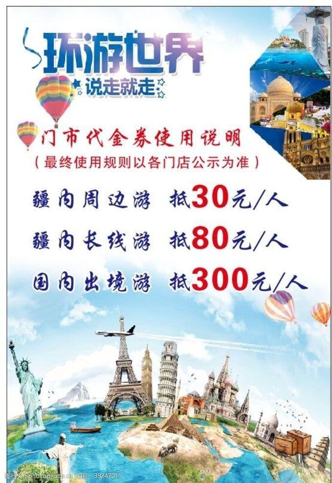 海外旅游旅游海报图片