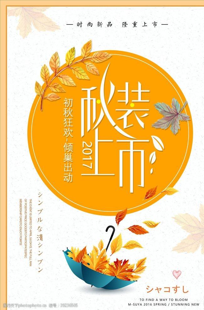 秋季新装上市 秋季上新图片