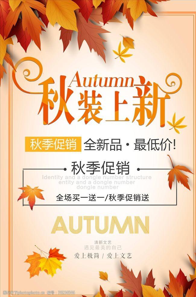 秋季促销广告 秋季上新图片
