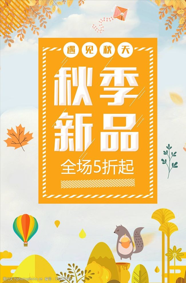 淘宝秋季 秋季上新图片