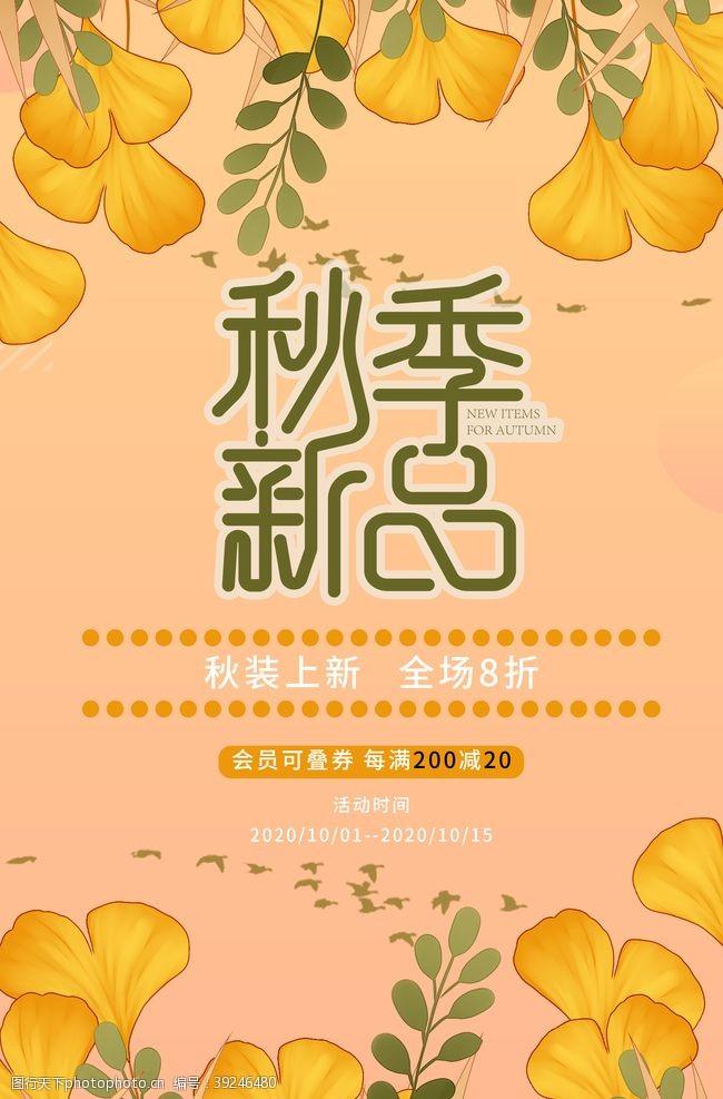 淘宝秋季秋季新品图片