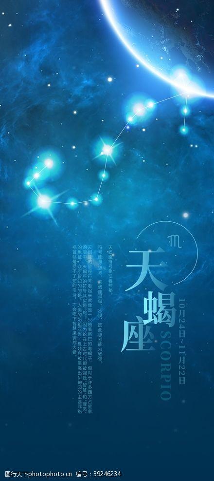 手机配图十二星座创意海报图片