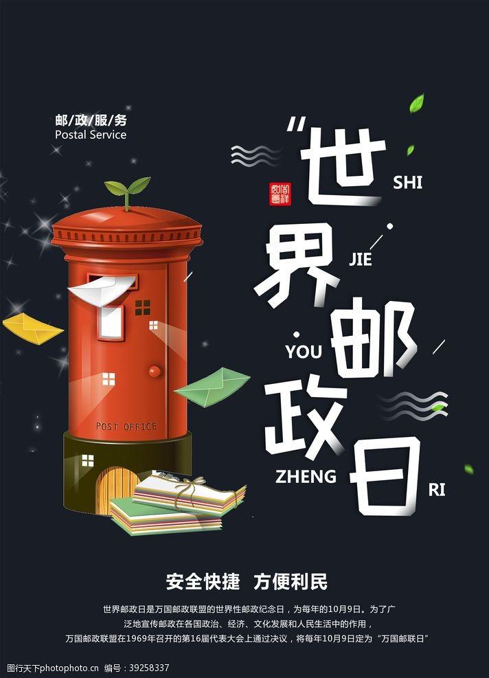 邮寄世界邮政日图片