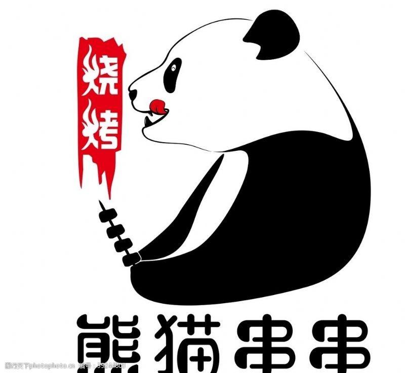 撸串熊猫串串图片