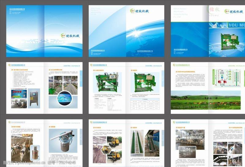 画册模版畜牧机械画册图片