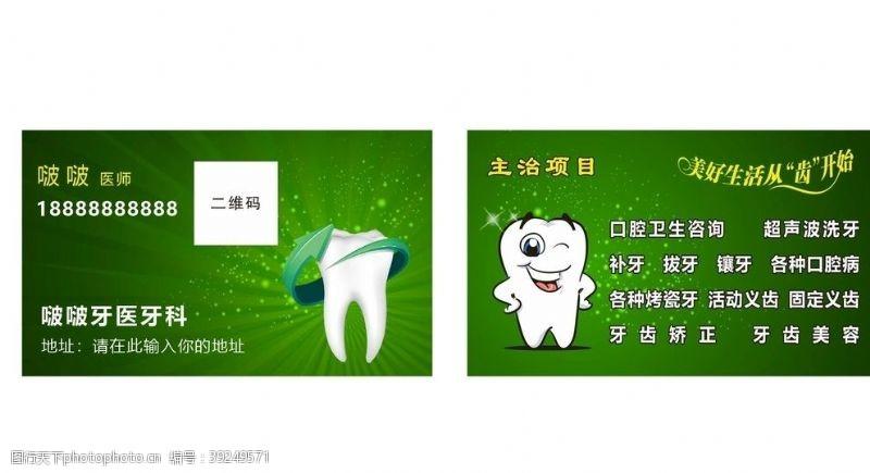 牙医牙科图片