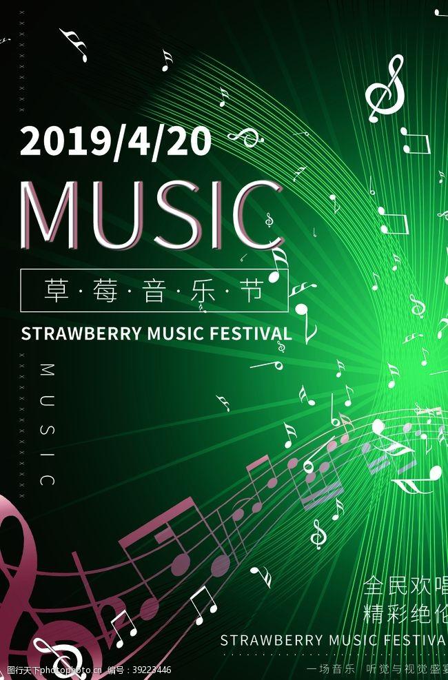 music 音乐节图片