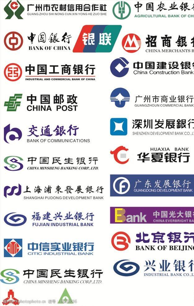 工商银行银行标志图片