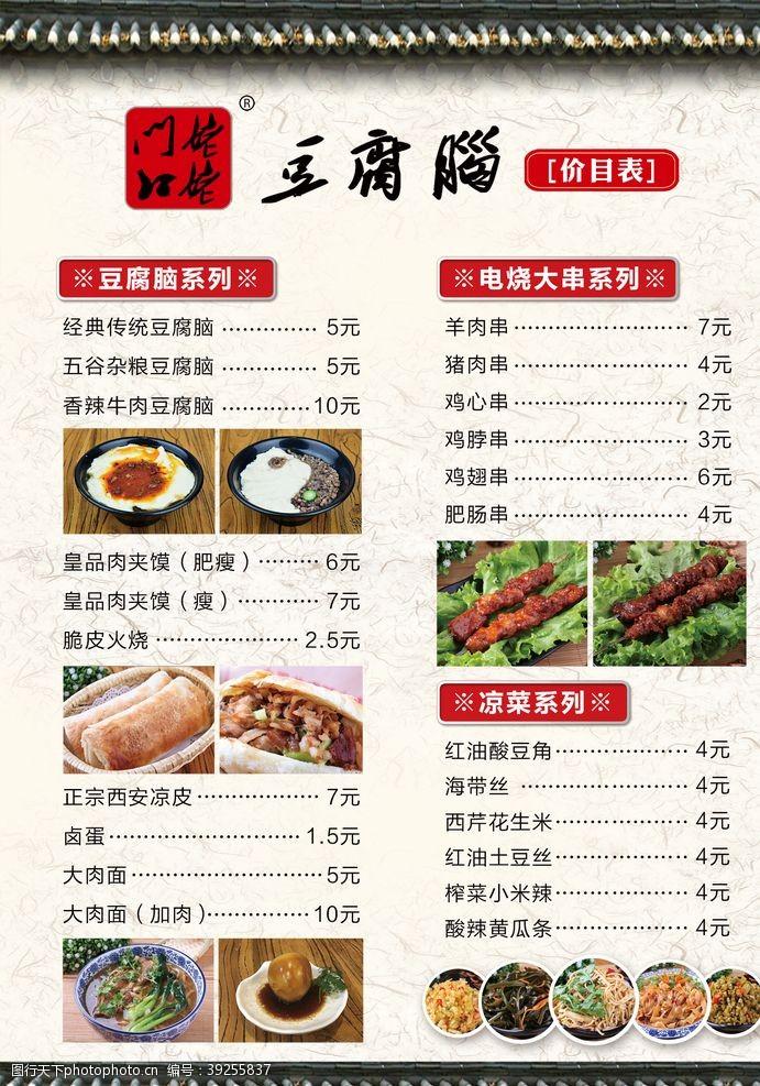 小吃店价目表早餐菜单图片