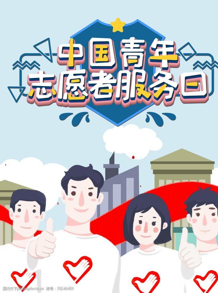 志愿服务理念中国青年志愿者服务日图片