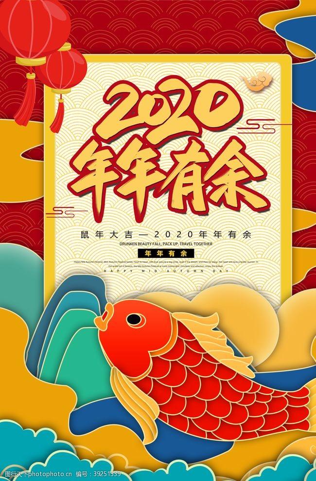 广告设计模板2020鼠年海报图片