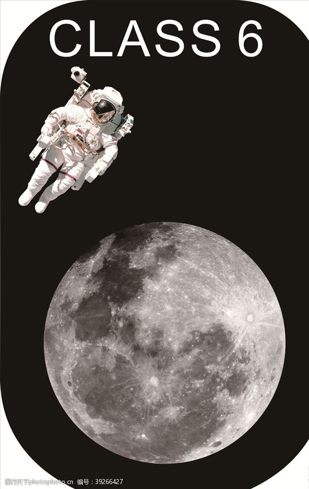 班服图案6班宇航员月球创意图片
