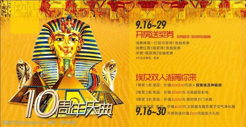 金色海报埃及活动图片