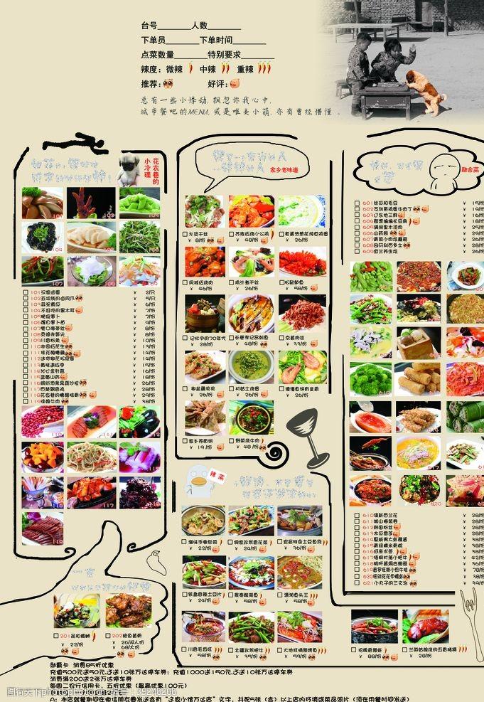美食画册菜谱图片
