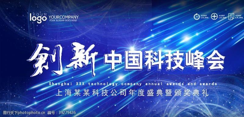 时尚科技创新中国科技峰会图片