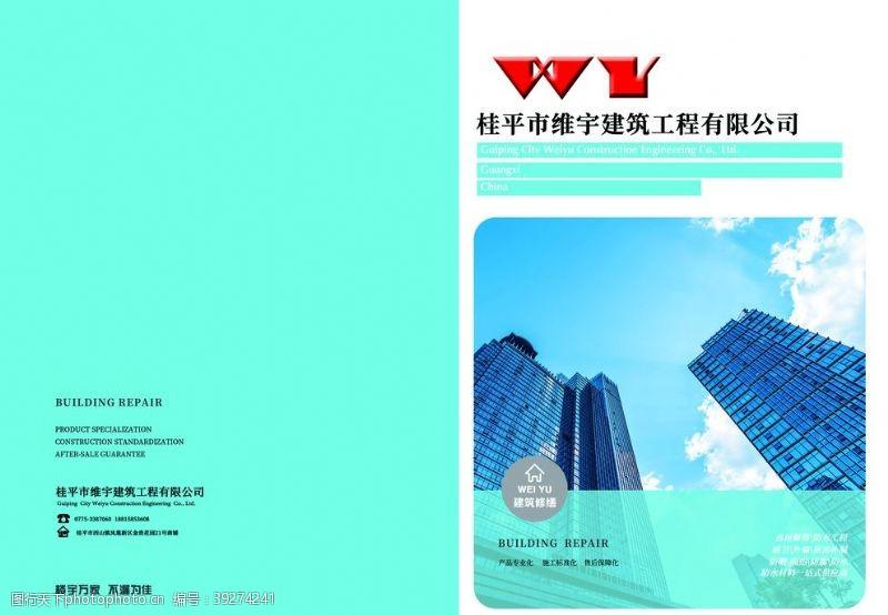 画册设计公司画册画册封面图片