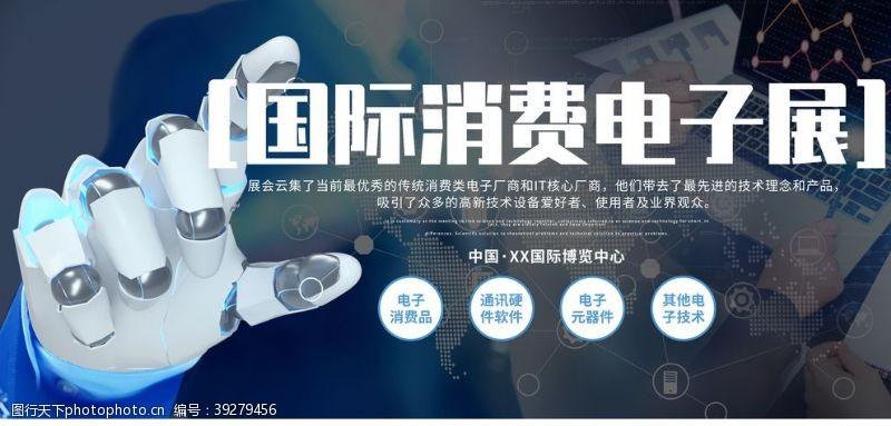 活动策划国际消费电子展图片