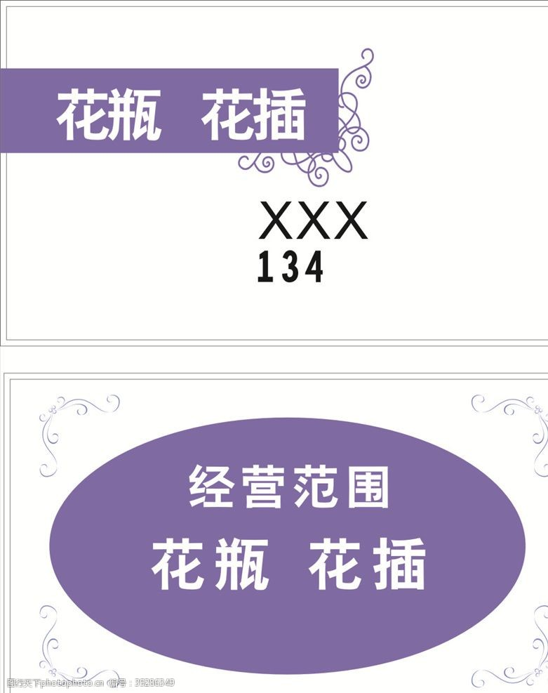 紫色花纹花瓶花插名片图片