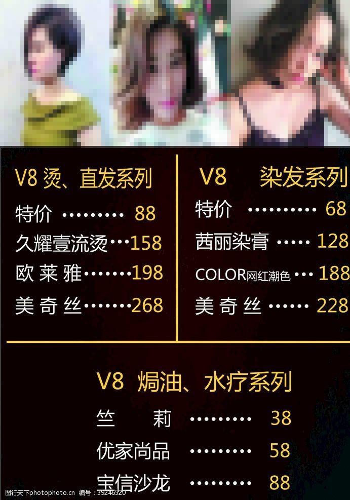 美发发型价格表v8图片