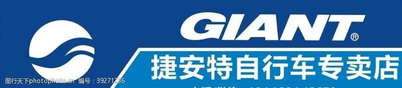 捷安特捷安特门头logo图片
