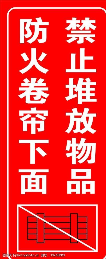 严禁标志 卷帘门防火门标识图片