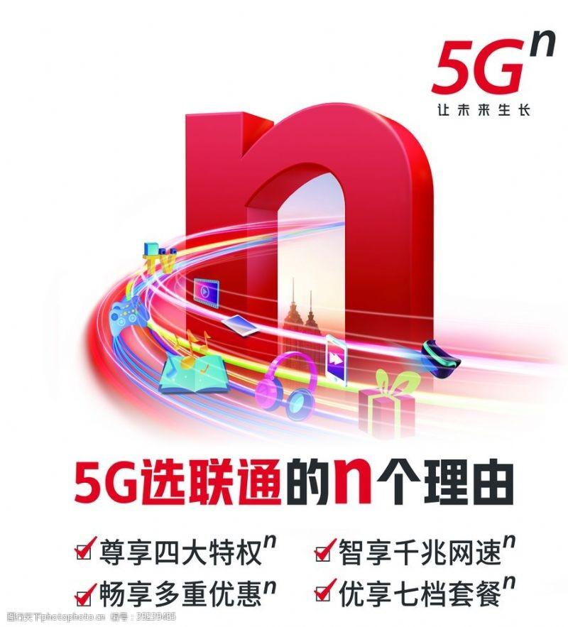5g广告 科技图片