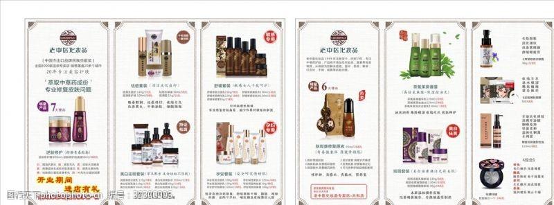 祛斑老中医化妆品三折页图片