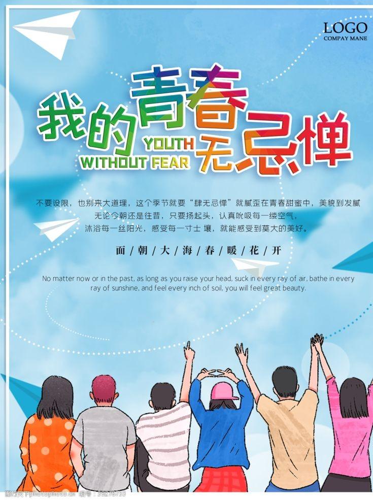 青春毕业季校园文化宣传海报图片