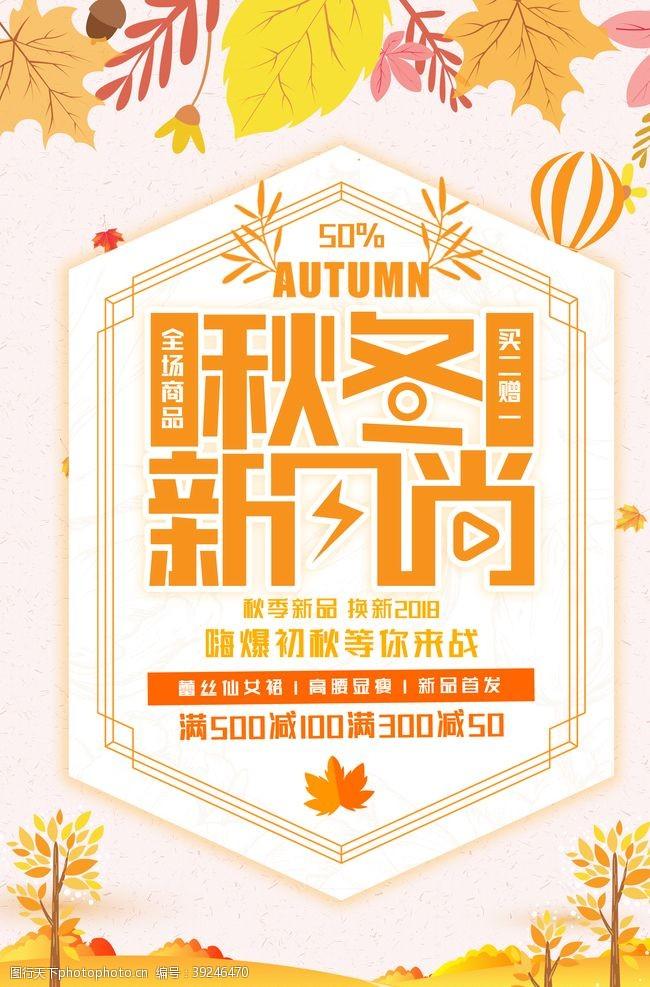 淘宝秋季秋季促销活动图片