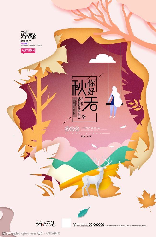 秋季海报秋天图片