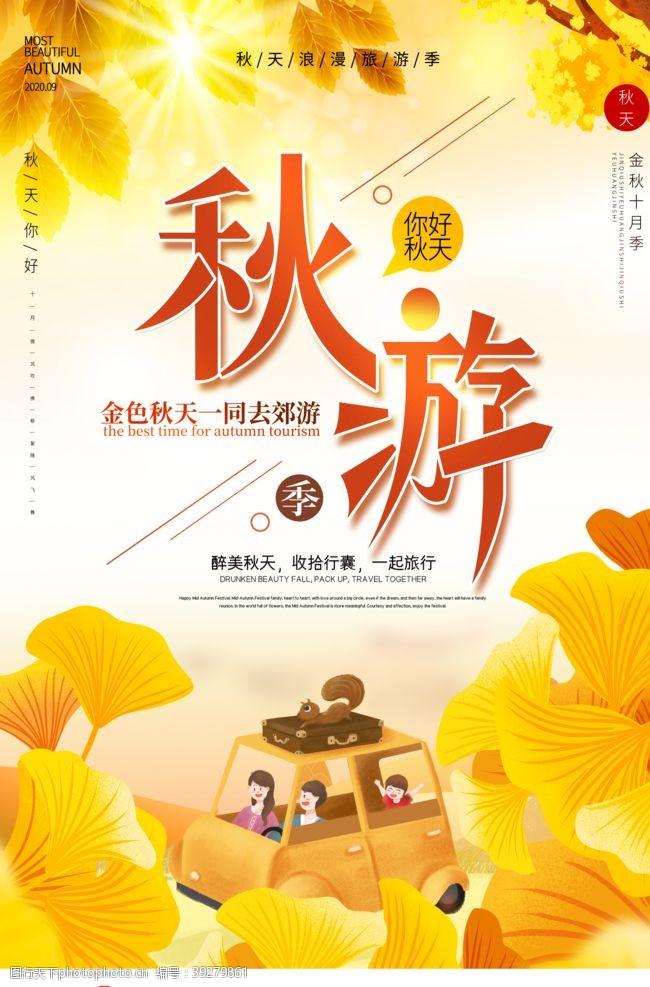 秋季促销海报秋游图片