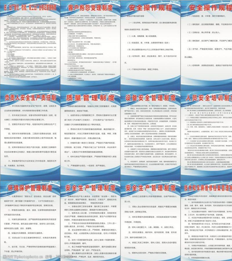 学校展板模板企业制度图片