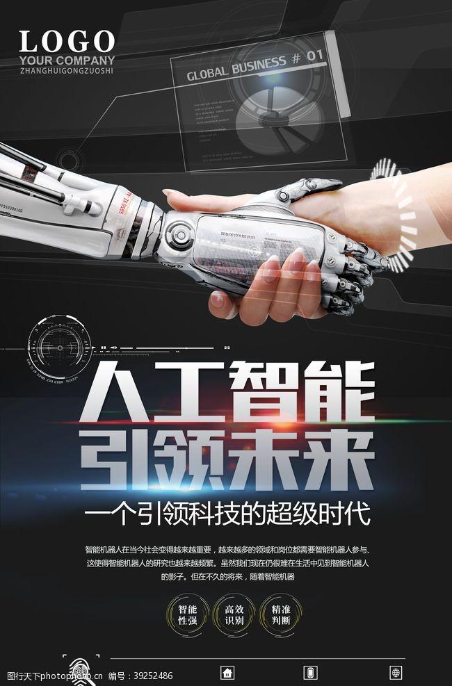 智能海报人工智能引领未来海报图片