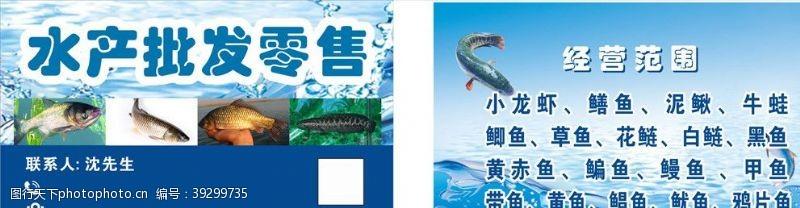 贸易名片水产批发零售名片图片