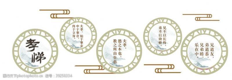 传统文化宣传孝悌传统文化图片