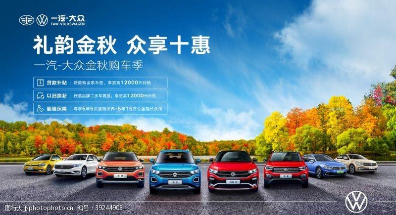 高尔夫一汽大众秋季汽车促销海报图片
