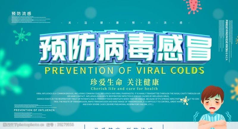 流感预防病毒图片