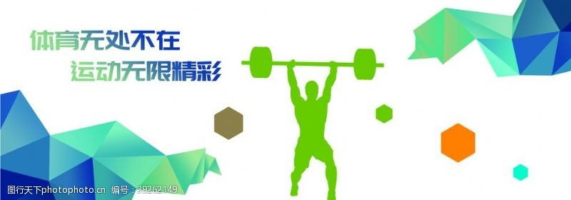 娱乐室运动健身文化墙图片