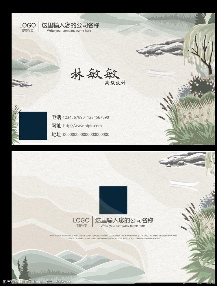 茶馆名片中国风名片图片