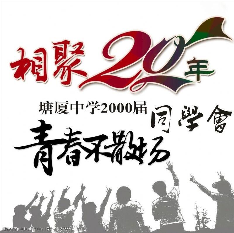 20周年庆同学会图片