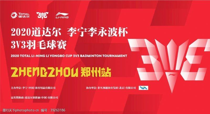 时尚运动3v3羽毛球赛背景板图片