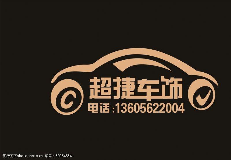 班服图案超捷车饰logo标识标志图片