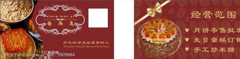 蛋糕月饼名片图片
